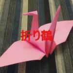 Learn how to fold an origami crane.